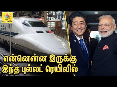 Features of India's first Bullet Train 2022 | Latest India Tamil News, Japan Technology | Modi