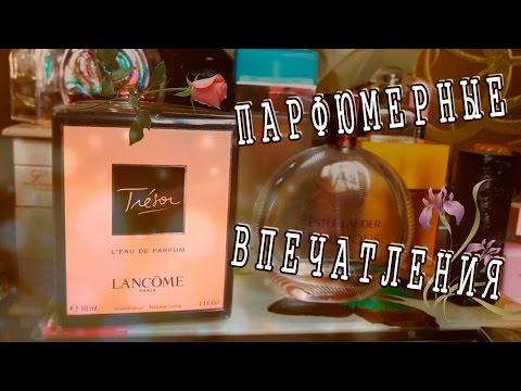 Парфюмерные ВПЕЧАТЛЕНИЯ #1: Trésor Lancôme  Eau de Parfum