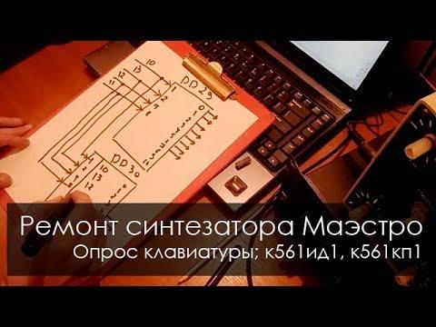 Опрос клавиатуры. Описание работы к561ид1, к561кп1. ремонт ...