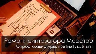Опрос клавиатуры. Описание работы к561ид1, к561кп1. ремонт синтезатора Маэстро ч.4
