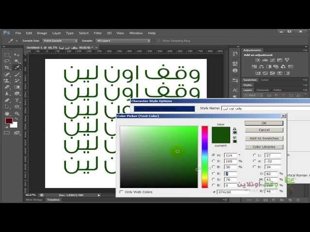 Adobe Photoshop cs6- 74- Character style and Paragraph style