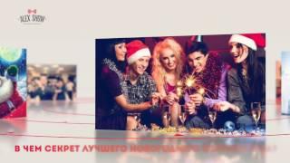видео Ведущий, ведущая, тамада на новогодний корпоратив 2016-2017. Сценарий нового года 2017