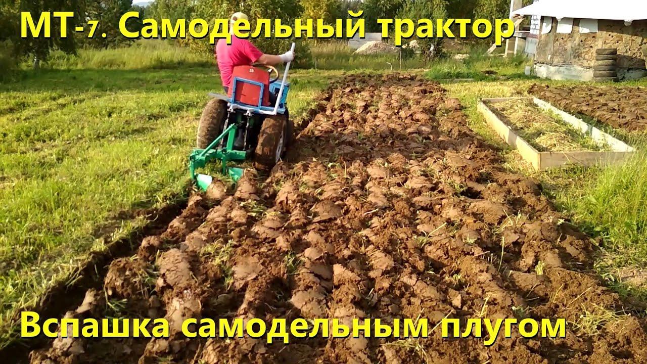 МТ-7. Самодельный трактор [Пашем самодельным плугом] Homemade tractor [Plow homemade plow]