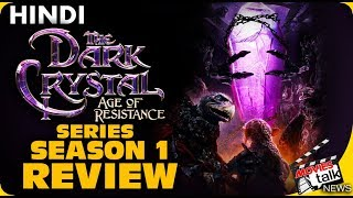 The Dark Crystal Age of Resistance : Season 1 Review [Explained In Hindi]