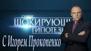 """Самые шокирующие гипотезы: """"Кому резиновую женщину ?"""" (29.02.16г.) Рен ТВ"""