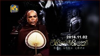 Ehipassiko - Mirisse Dhammika Thero - 02nd November 2016