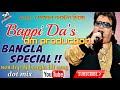 Nonstop Dj Bangla Hit Song,Bappi Da | Bangla Special Evergreen Bengali Songs | Audio Jukebox | DJ