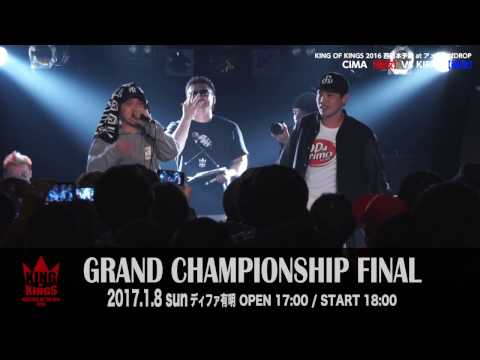 KING OF KINGS 2016 BEST BOUT「CIMA vs KIRRY」