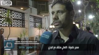 مصر العربية | سمير كمونة : الاهلي مختلف مع البدري