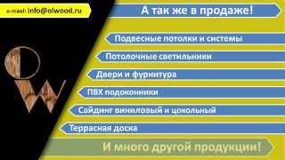 Магазин отделочных материалов(, 2013-10-03T20:46:56.000Z)