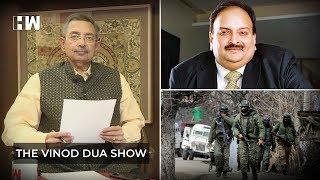 The Vinod Dua Show Episode 107: Mehul Choksi & Jammu and Kashmir