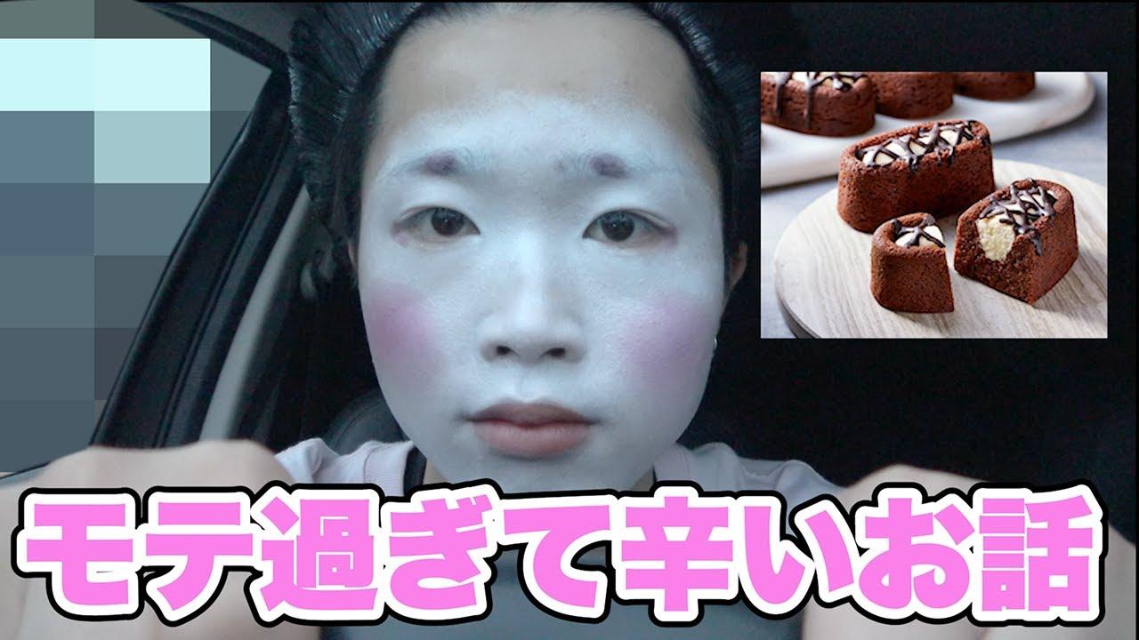 マイコちゃんのドライブトーク~ローソン生ガトーショコラを求めて~
