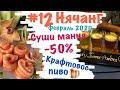 #12 Нячанг, февраль 2020. Суши мания со скидкой и Классный бар с огромным выбором пива