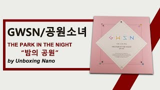 Gwsn Unboxing 공원소녀 언박싱 - 밤의 공원  The Park In The Night  Part One