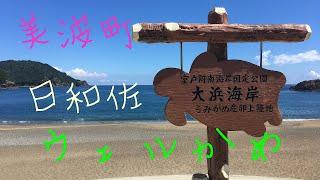 四国遍路の旅の途中に日和佐に立ち寄りました。とても綺麗な海でアカウミガメ産卵地でも有名です。大浜海岸の紹介します。昔は動物愛護の考え方がぜんぜん進んでいま ...