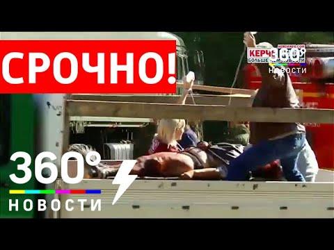 СРОЧНО! В техникуме в Керчи прогремел взрыв: 10 погибших, 50 раненых