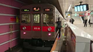 3月25日中央林間駅 東急8500系 8619F 発車