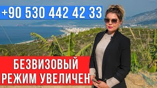 Недвижимость в Турции: Купить квартиру в Алании с видом на море