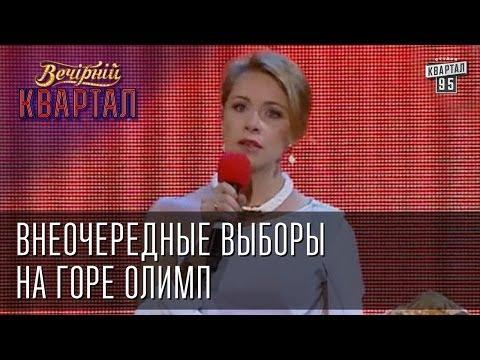 Внеочередные выборы на горе Олимп | Вечерний Квартал  24. 05.  2014