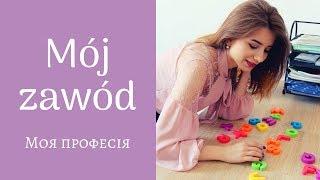 Професії польською мовою! Уроки польської мови - Polishglots