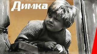 Димка (1972) фильм