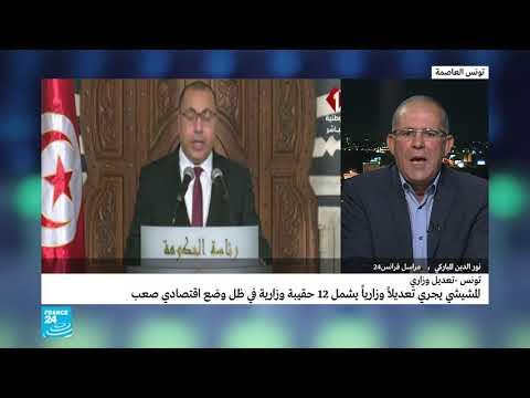 تونس: رئيس الحكومة هشام المشيشي يجري تعديلا وزاريا واسعا يشمل 12 حقيبة  - نشر قبل 2 ساعة