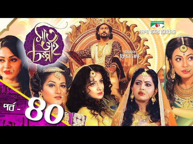 ??? ??? ????? | Saat Bhai Champa | EP 40 | Mega TV Series | Channel i TV