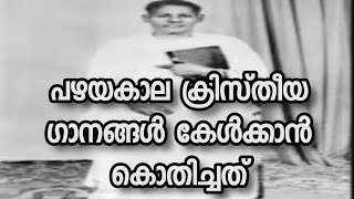 Download MALAYALM OLD CHRISTIAN SONGS  MALAYALM CHRISTIAN DEVOTIONAL SUPER HIT OLD SONGS   MALAYALM SONGS  