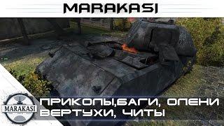 Смешные моменты World of Tanks приколы, баги, олени, вертухи, читы wot