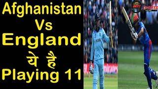 ICC World Cup 2019 Afghanistan Vs England ये है Playing 11, दोनों टीमों के संभावित खिलाड़ी...