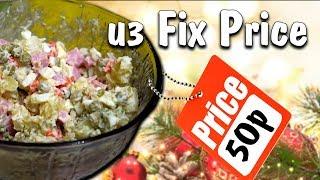 НОВЫЙ ГОД ЗА 50 РУБЛЕЙ Оливье и Крабовый салат продукты из Фикс Прайс