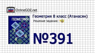 Задание № 391 — Геометрия 8 класс (Атанасян)