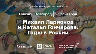 Лекция Андрея Сарабьянова 'Михаил Ларионов и Наталья Гончарова. Годы в России'