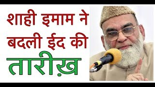 Shahi Imam Bukhari changed the date of Eid ul Azha | The Barni Show | Episode-56