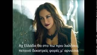 Αχ Ελλάδα - Μελίνα Ασλανίδου (Lyrics)