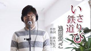 いさりび鉄道 / 浅田あつこ cover by Shin