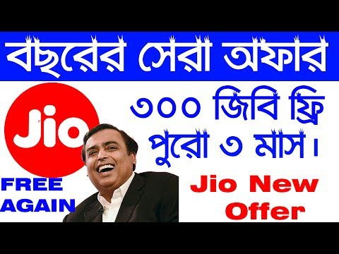 Reliance Jio Offer 300 GB Data for 3 Months Free Latest News update in Bengla