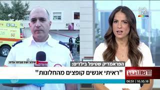 מגן דוד אדום: פראמדיק מדא איהב עליאן-טיפול בנפגעים בשריפה בביתר עילית-חדשות הבוקר-קשת 12 10.10.18