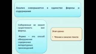 Анализ художественного текста в начальной школе 13 00 16