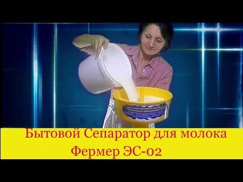 Сепарирование молока в домашних условия.Сепаратора Фермер. ЭС-02.