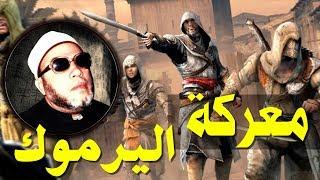 من اجمل خطب الشيخ كشك - خالد بن الوليد موقعة اليرموك وهزيمة الروم