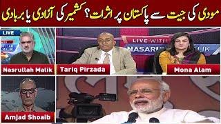 Modi Ke Jeet Aur Kashmir Azadi | Pakistan Ke Liye Bari Khushkhabri | Live With Nasrullah