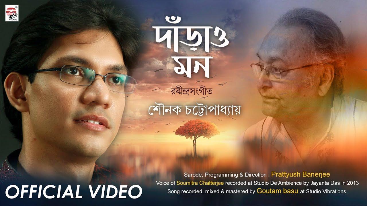Darao Mon | Official Video | Soumitro Chatterjee | Sounak | Prattyush| Rabindrasangeet | ২৫ শে বৈশাখ