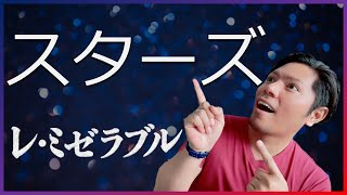 Stars   Les Miserables   Cover   Japanese Version