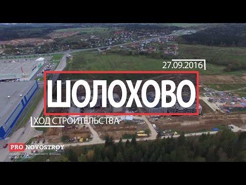 """ЖК """"Шолохово"""" [Ход строительства от 27.09.2016]"""