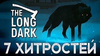 The Long Dark | 7 ХИТРОСТЕЙ В ИГРЕ |