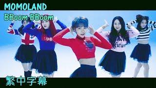 MOMOLAND BBoom BBoom (lyrics) 中韓字幕