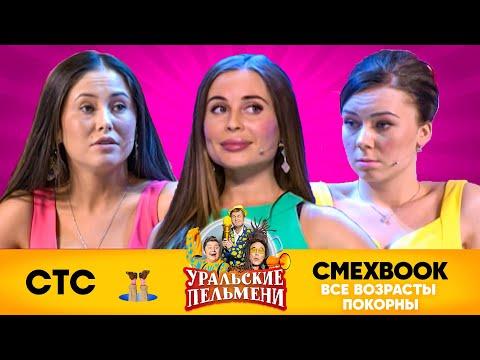 СМЕХBOOK | Все возрасты покорны | Уральские пельмени