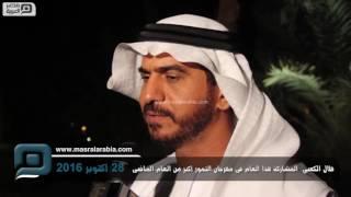 مصر العربية | هلال الكعبي: المشاركة هذا العام فى مهرجان التمور أكبر من العام الماضى