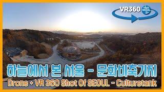 하늘에서 본 서울 - 문화비축기지  ( Drone & …